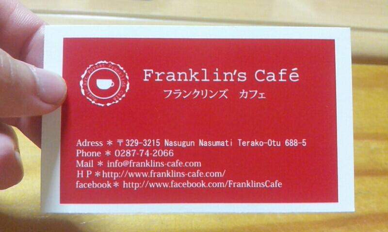 フランクリンズカフェ