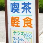 レストハウス浜寺 -