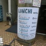 渋谷 Kairi - 外にメニューが!
