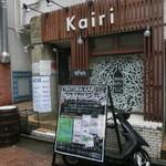 渋谷 Kairi - 店構えはこんな感じ