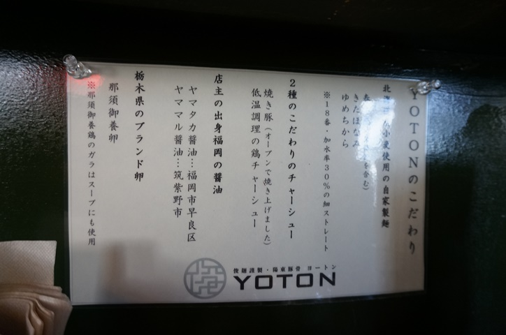 陽東豚骨YOTON name=