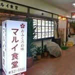 マルイ食堂 -