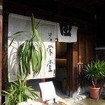 川田光栄堂 -