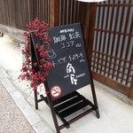 cafe 角屋 -
