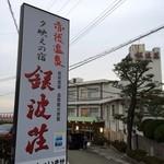 絶景露天風呂の宿 銀波荘 -