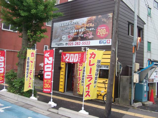 原価率研究所 新潟駅前本店