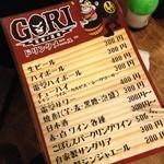 電撃酒場GORI - ドリンクメニュー