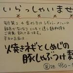 自己流ラーメン綿麺 - フライディナイト