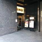 上島珈琲店 - ちょうど地下鉄階段、上に