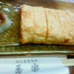 蕎楽 - 玉子焼き