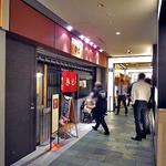 お好み焼 きじ - 東京ビルの地下1階にあります