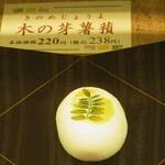 ふりあんかどや - 見事な和菓子が並びます