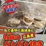 ・牡蠣のがんがん焼き