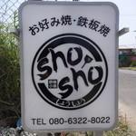 鉄板小屋 shosho - 2014.05.24(土)オープン!