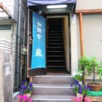珈琲舎 蔵 - 入口(お店は2Fです)