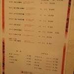 27494932 - 厳選日本酒メニュー