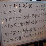 27495397 - 本日のオススメメニュー(日)
