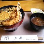 天春 - 上天丼1000円