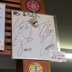 冨志 - オグシオのサイン