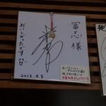 冨志 - バドミントンの何とかさんのサイン(レア)