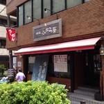 神田小松屋 -