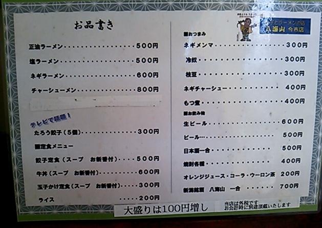八海山 今市店 name=