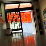 平和軒 - 2014年5月24日(土) 店内カウンター席卓上