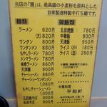 27509313 - 2014年5月24日(土) メニュー