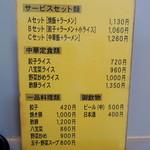 27509314 - 2014年5月24日(土) メニュー