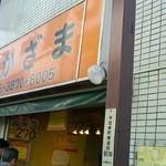 惣菜かざま - 140517東京 惣菜かざま 外観
