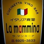 ラ・マンミーナ - 夜はこんな風にいい感じでライトがついています。この黄色い看板がいい感じで光っているんですよね。お店に来てねって。