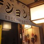 テジョンデ - 入口