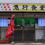 急行食堂 - 2013.4.28