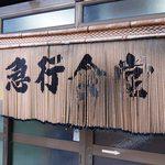 急行食堂 - 2009.1.4