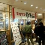 築地食堂源ちゃん - 源ちゃん 店舗外観