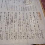 梵字 - 品書