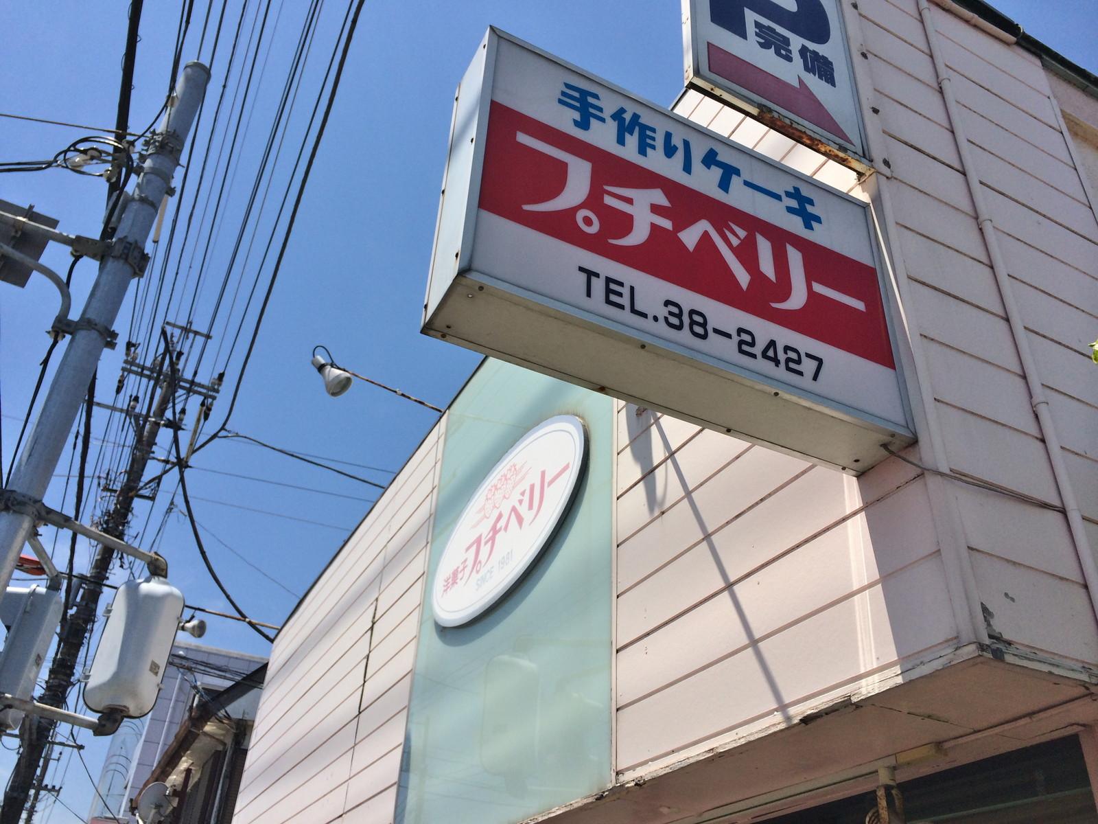 プチベリー洋菓子店