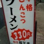 Fukuyoshitei -