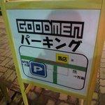 グッドメン - 100円の駐車券を頂ける