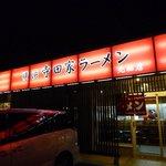寺田家 - 駐車場がお店の前