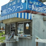 ヤツレン ソフトクリーム売店 - 2014.5  旧店舗