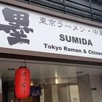 墨田 - ラーメン専門店と思いきや中華屋さん