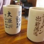 大臣閣 - お湯のみに 冷たい麦茶