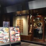 味噌屋 与六 - 秋葉原エキナカ、Tokyo Food Bar
