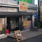 27525187 - 2014年5月26日open  エビン(YABIN) 都筑ふれあいの丘駅前店