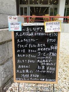 大山阿夫利神社 参集殿洗心閣 - 外看板のメニュー