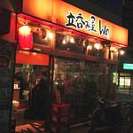 立ち呑み WA  - 浦和駅東口まん前にあります