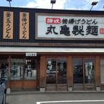 丸亀製麺 - 郊外型店舗が多いですね