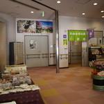 天然わかさぎ温泉いこいの館喫茶オオルリ - お土産も売ってます