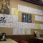 27529136 - 昭和のポスターと美味しそうなメニューがずら~t